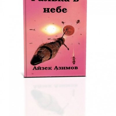 Аудиокнига - Галька в небе. Айзек Азимов
