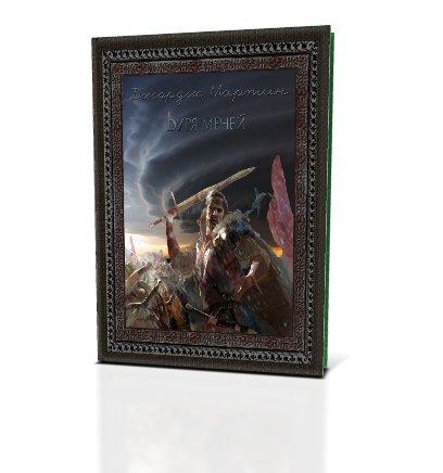 скачать онлайн книги игра престолов