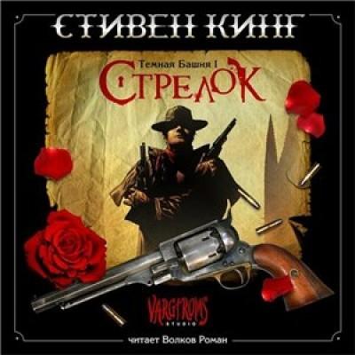 Аудиокнига - Стрелок. Серия Темная Башня. Стивен Кинг