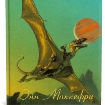 Аудиокнига - Полет дракона. Энн Маккефри