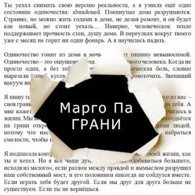 "Аудиокнига - ""Грани"" (сборник рассказов). Марго ПА"